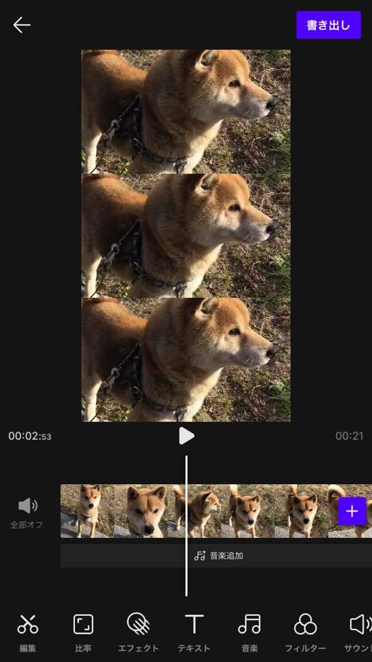 動画を3分割させる方法