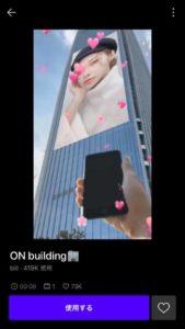 ビルに写真を飛ばすアプリ