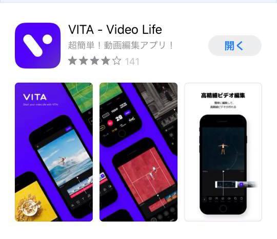vitaアプリ