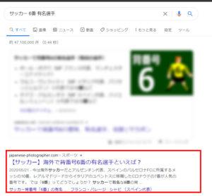 6番の検索結果