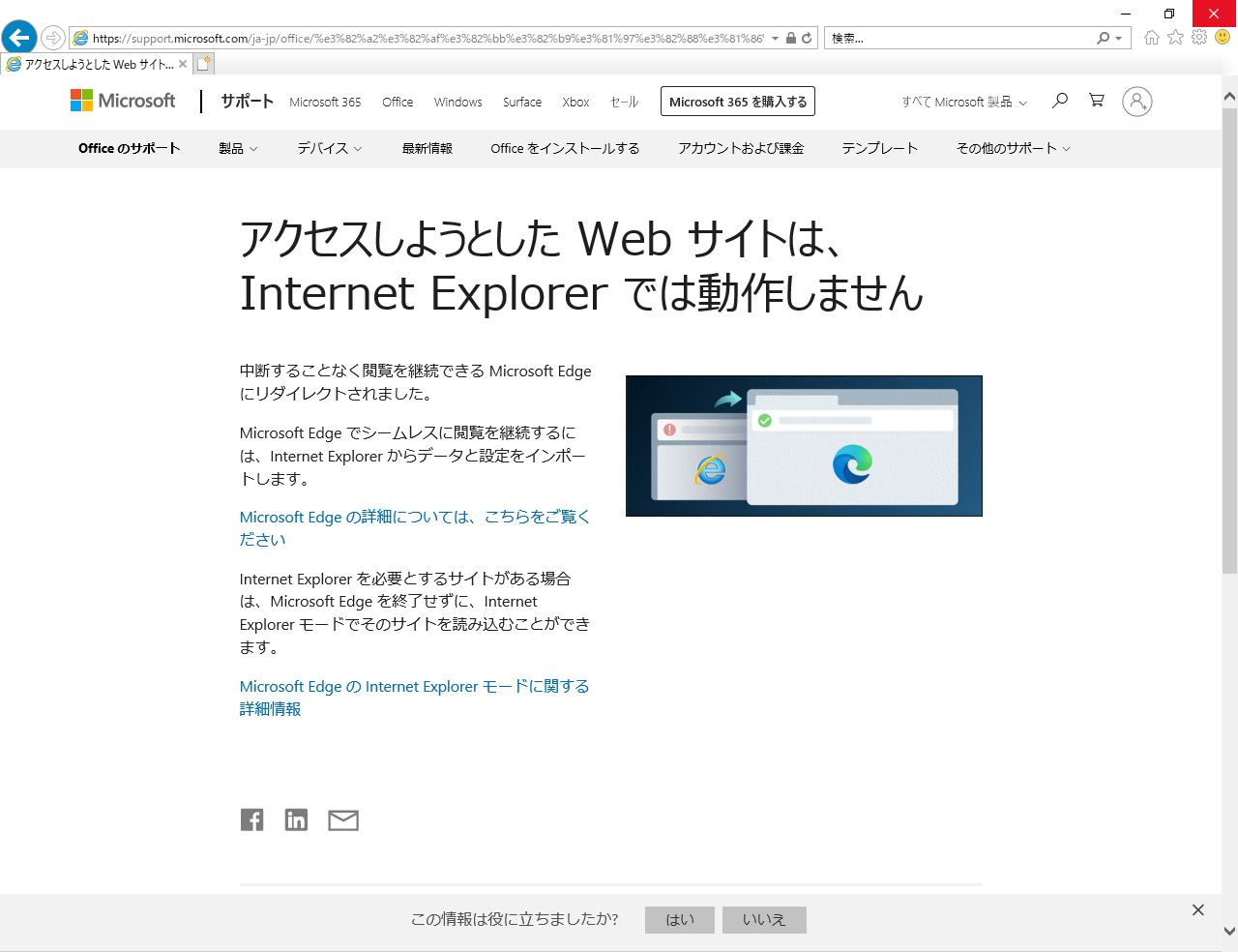 アクセスしようとした Web サイトは、Internet Explorer では動作しません