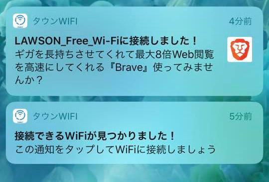 タウンWiFiアプリの通知