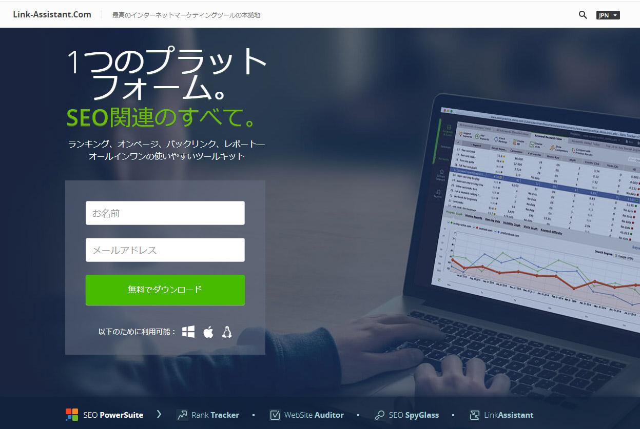Rank Trackerの料金システム