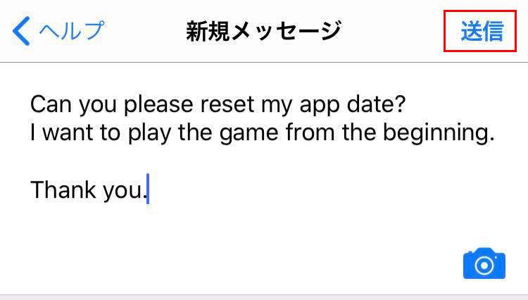 アプリの初期化を依頼する